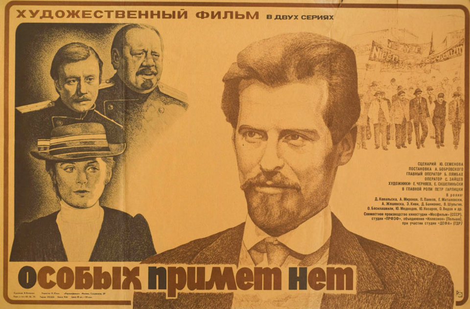 Identification Marks None 1979 Russian A1 Poster