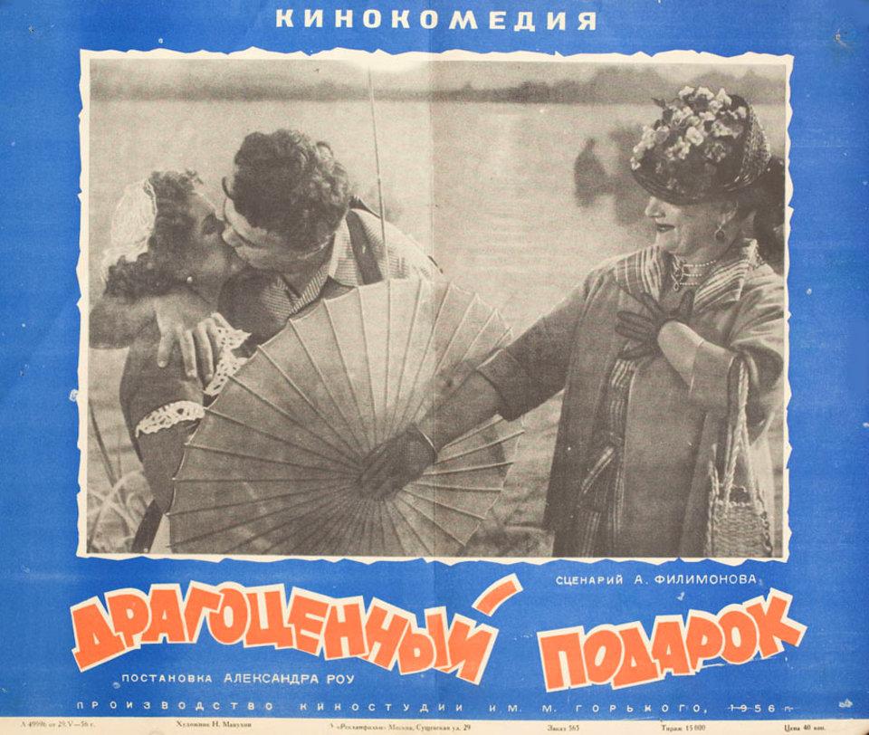 PRECIOUS GIFT 1956 Russian A2 Poster
