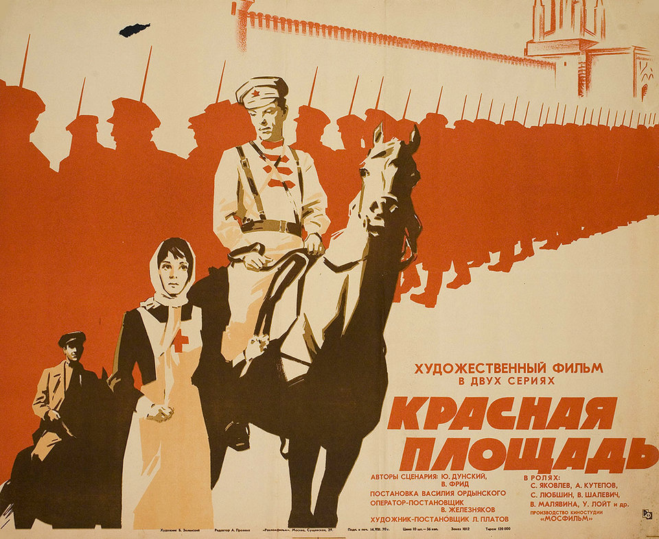 Red Square 1971 Russian B2 Poster