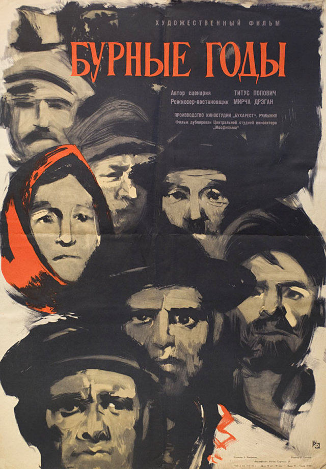 Stormy Years 1962 Russian B2 Poster