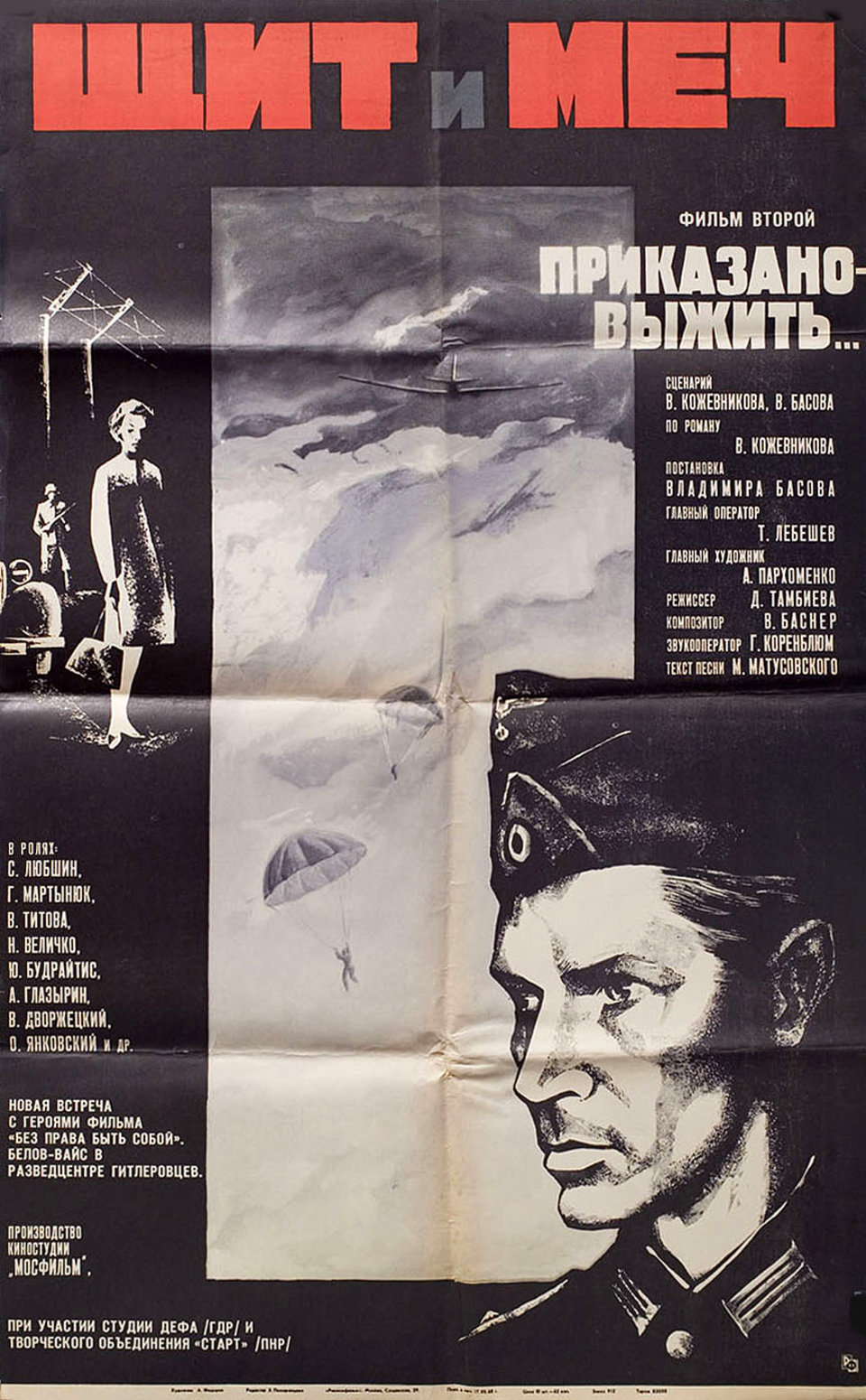 The Shield and the Sword Part 2 1968 Russian B2 Poster