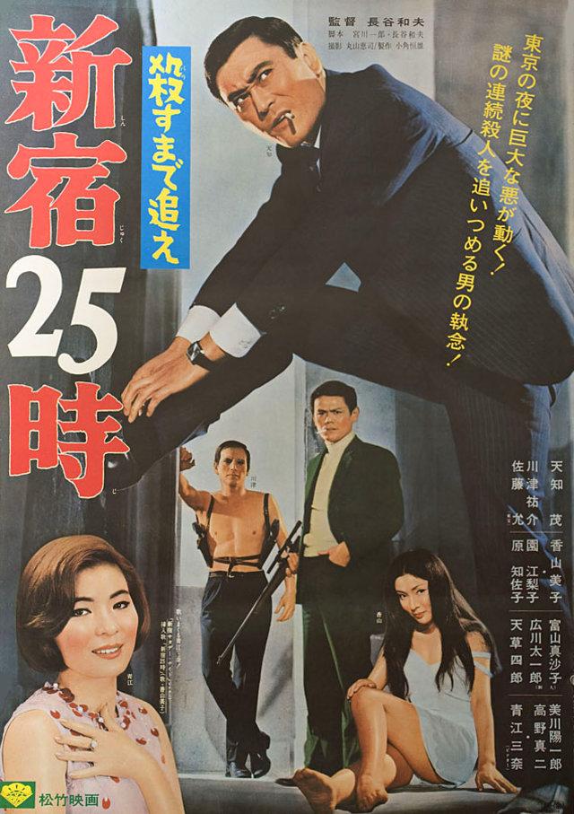 25 O'clock in Shinjuku 1969 Japanese B2 Poster