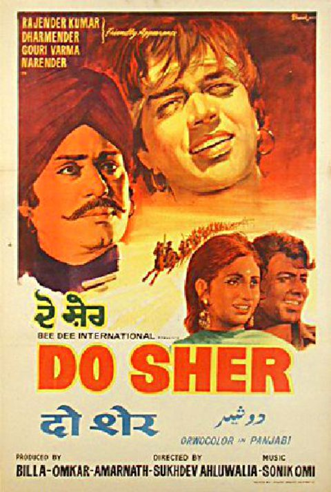 Do Sher 1974 Indian Poster
