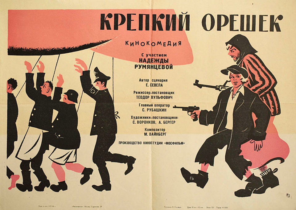 Hard Nut 1968 Russian A2 Poster
