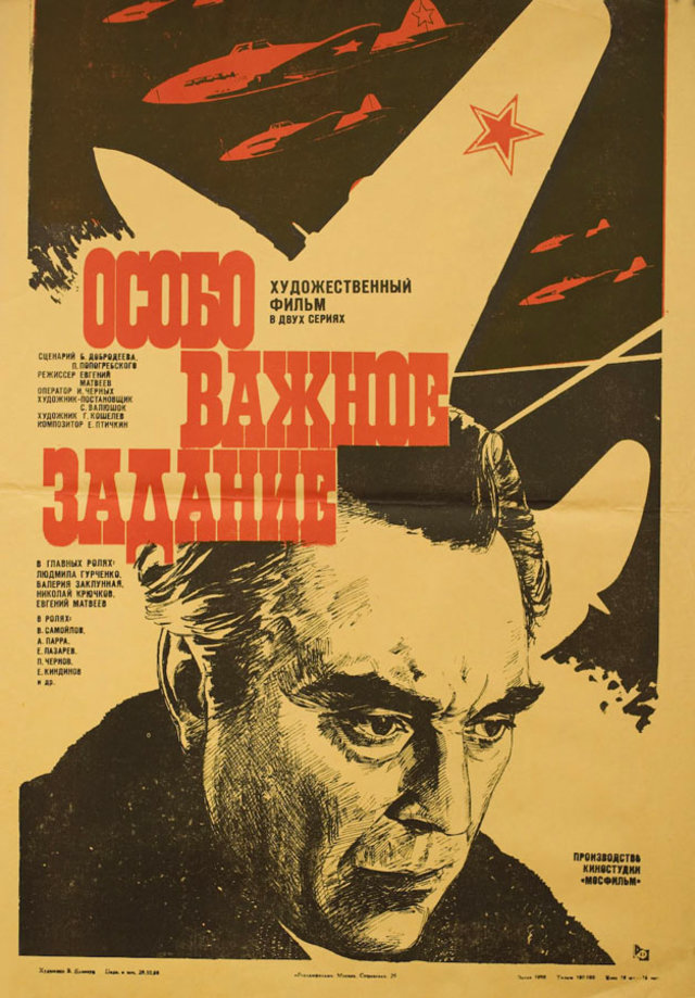Particularly Important Task 1980 Russian A2 Poster