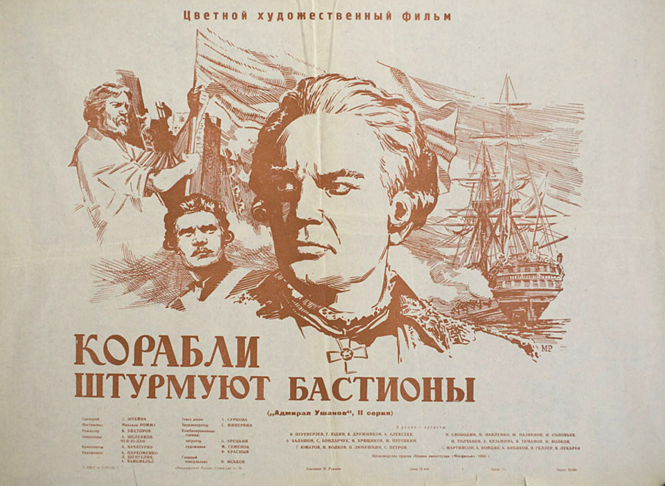 Ships Are Storming Bastions 1953 Russian A2 Poster