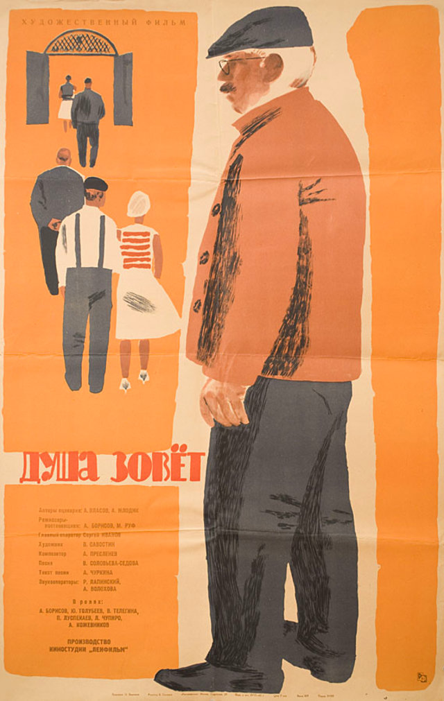 The Soul Is Calling 1962 Russian A1 Poster