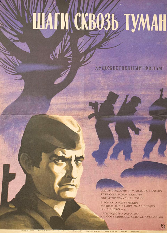 STEPS THROUGH MIST 1968 Russian B2 Poster