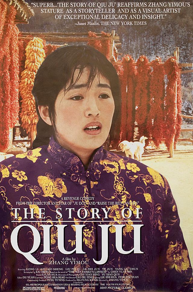 The Story of Qiu Ju 1993 U.S. One Sheet Poster