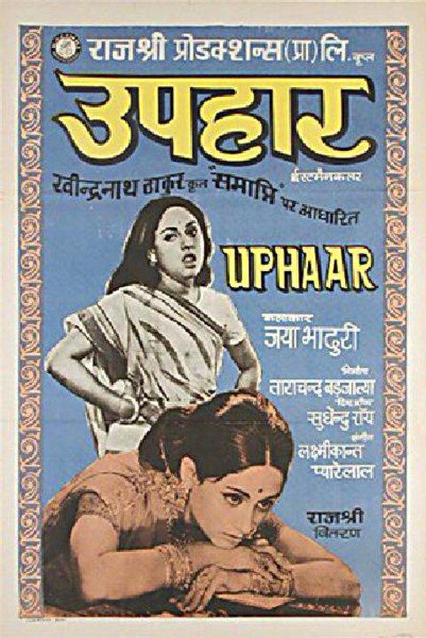 Uphaar 1971 Indian Poster