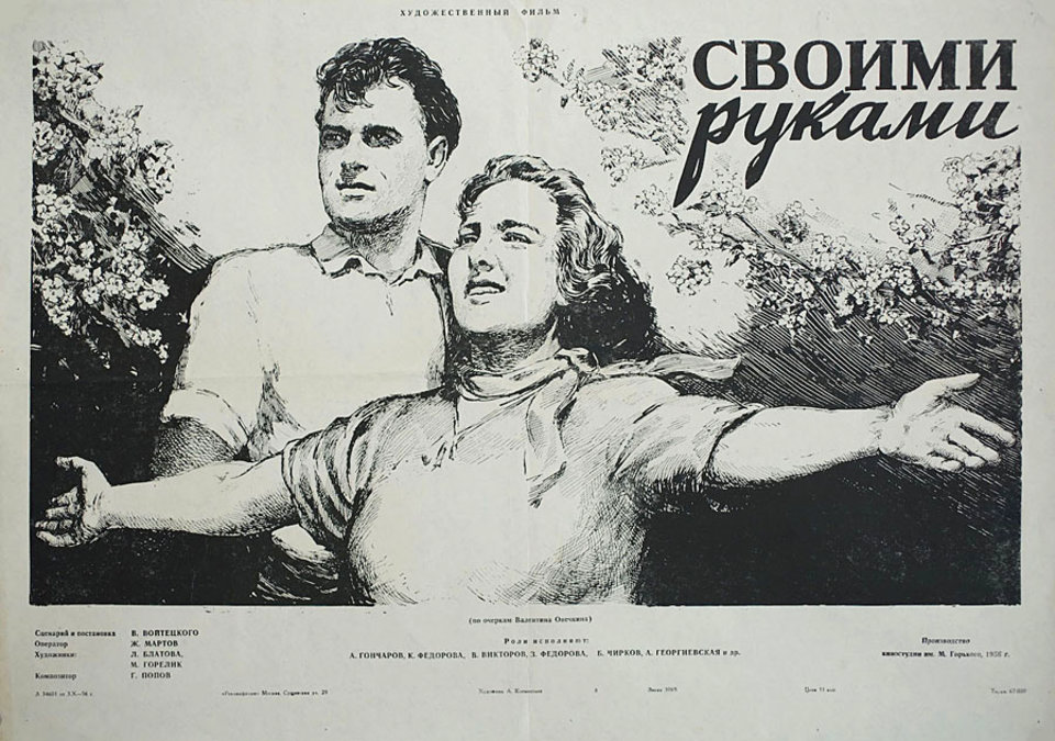 With Own Hands 1956 Russian A2 Poster