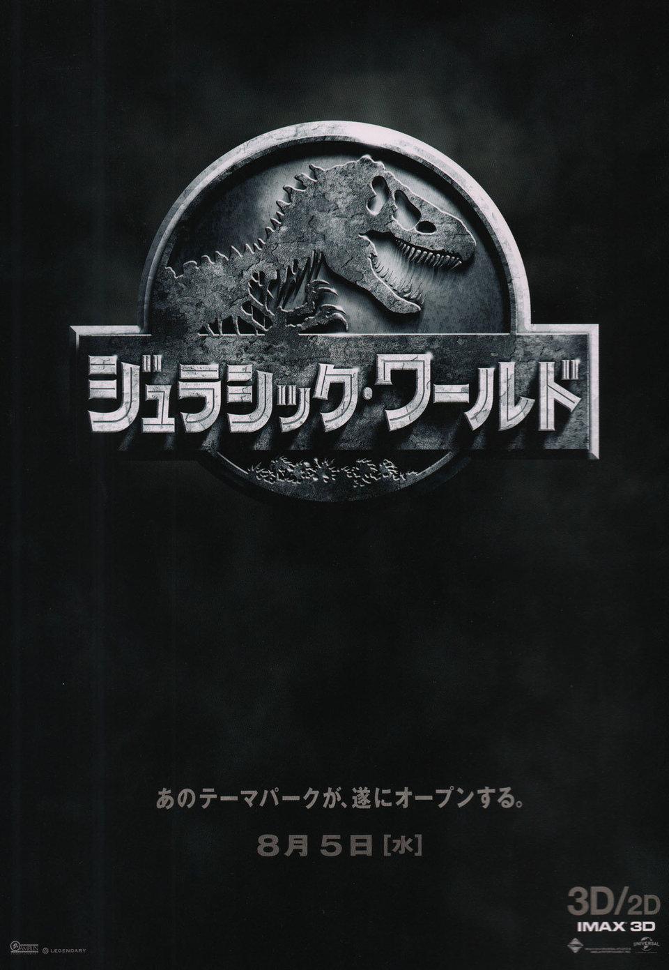 Jurassic World 2015 Japanese B5 Chirashi Flyer