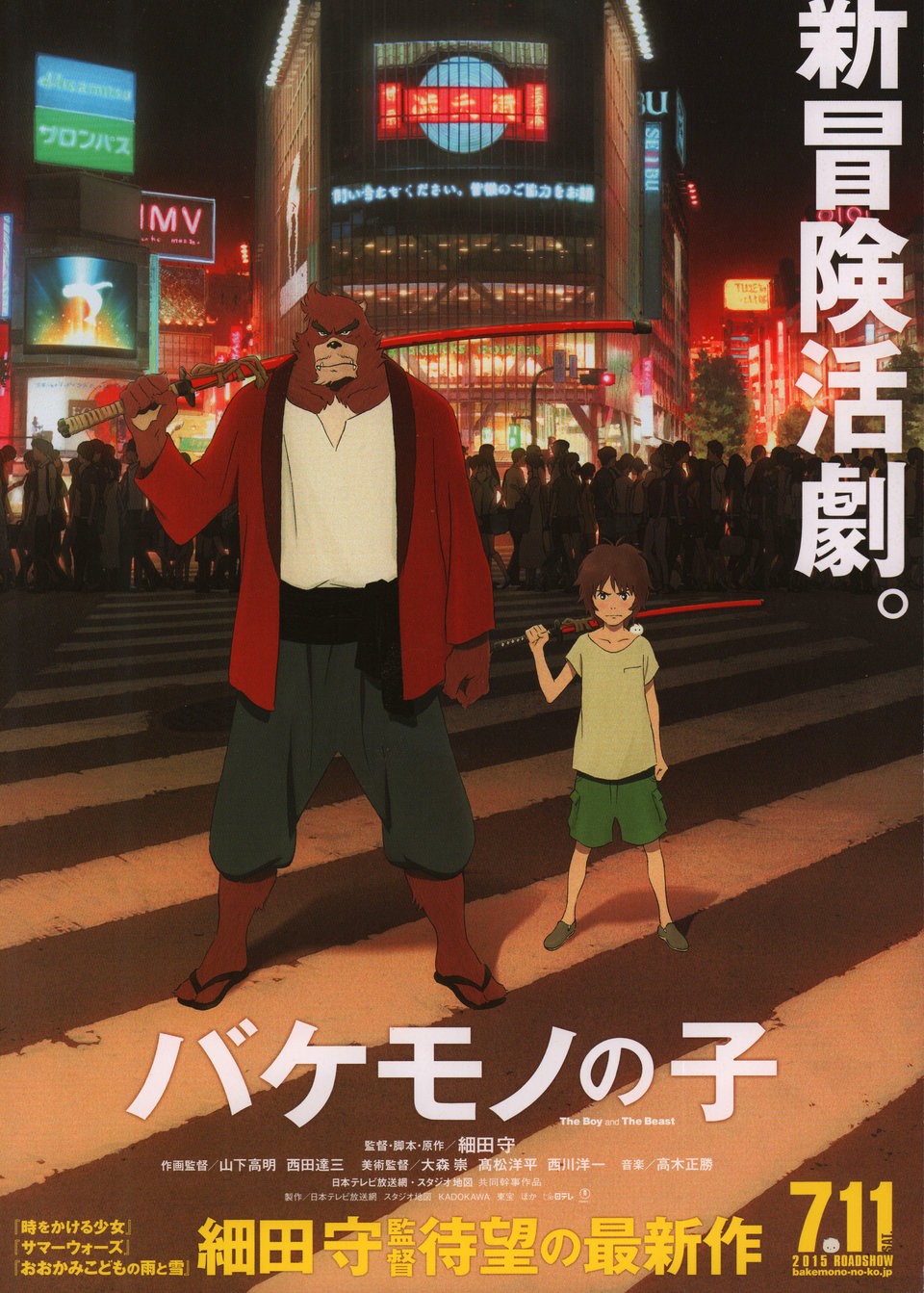 The Boy and the Beast 2015 Japanese B5 Chirashi Flyer