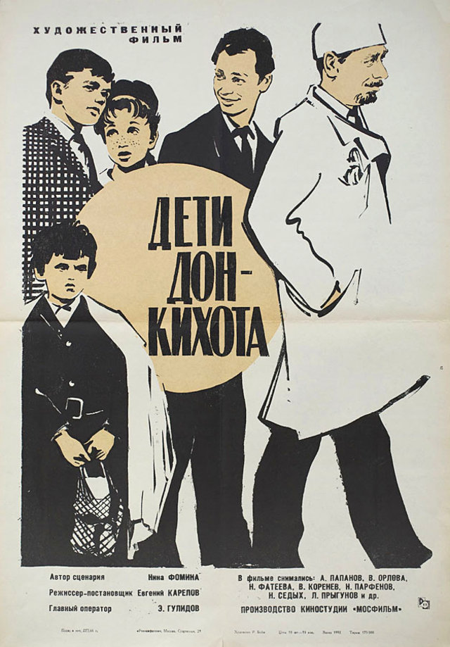 Don Quixote's Children 1966 Russian A2 Poster