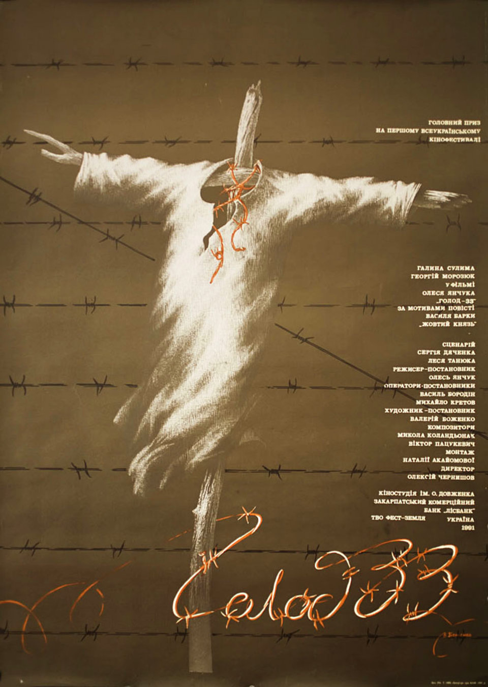 Famine-33 1991 Russian A1 Poster