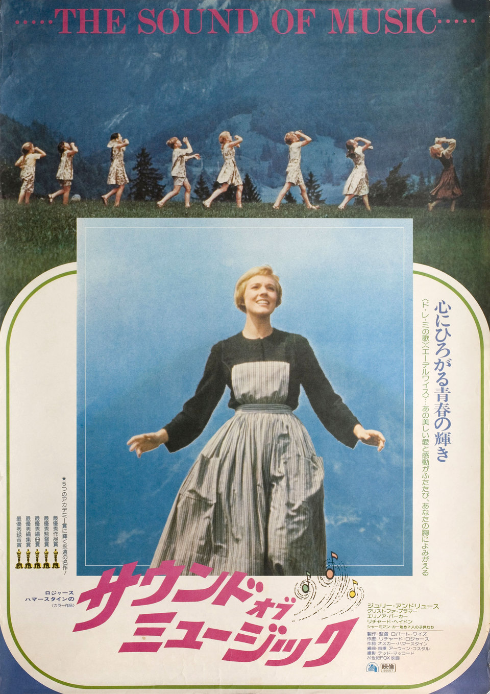 The Sound of Music R1980 Japanese B2 Poster