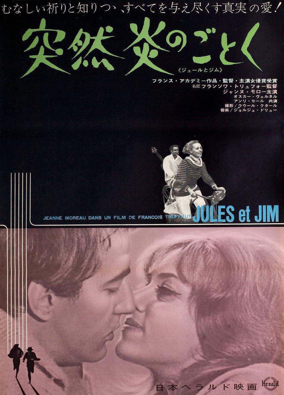 Jules and Jim 1962 Japanese B2 Poster