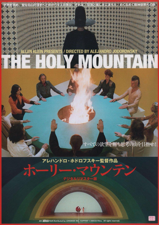 The Holy Mountain R2000s Japanese B5 Chirashi Flyer