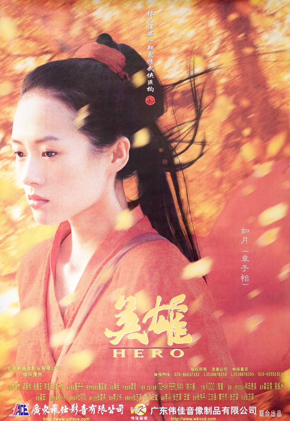 Hero 2002 Hong Kong Poster