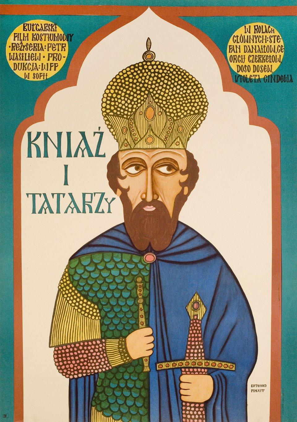 Prince 1971 Polish A1 Poster