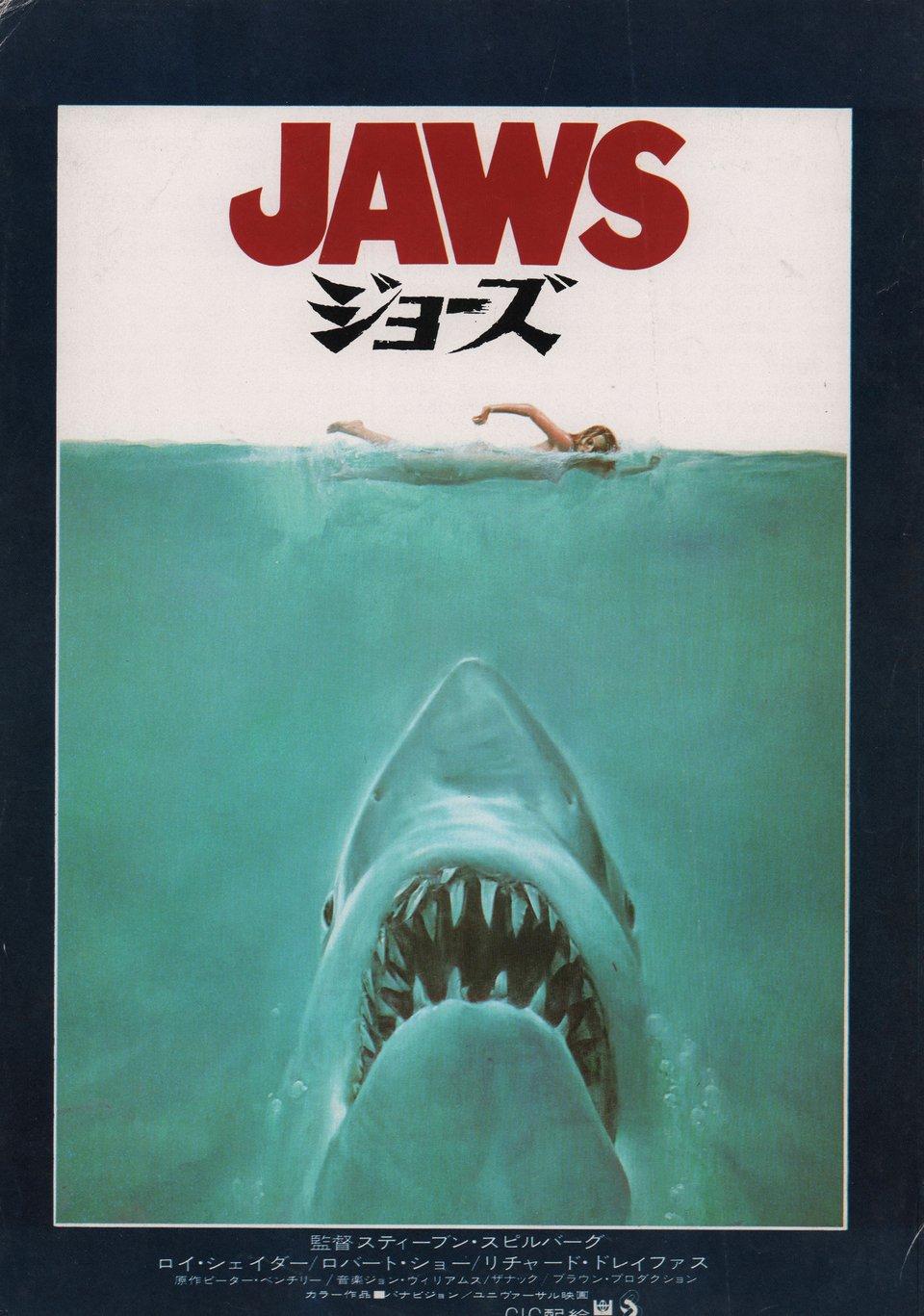 Jaws 1975 Japanese B5 Chirashi Flyer