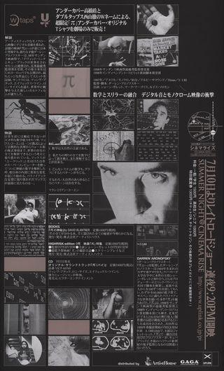 Pi 1998 Japanese B5 Chirashi Flyer Alternate Image