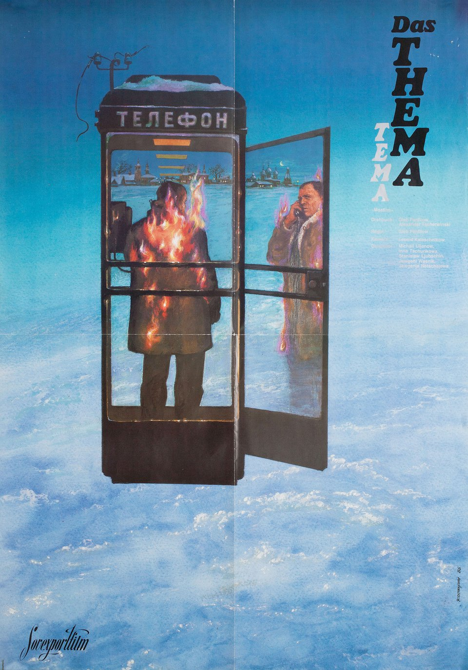 Tema 1986 Russian B1 Poster
