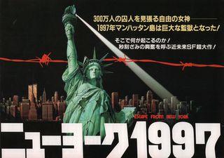 Escape from New York 1981 Japanese Program Alternate Image