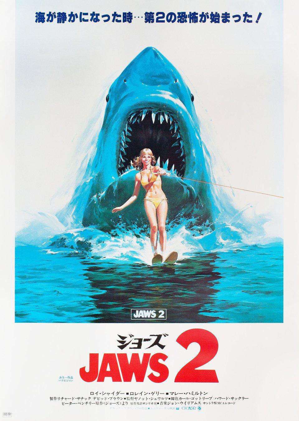 Jaws 2 1978 Japanese B2 Poster
