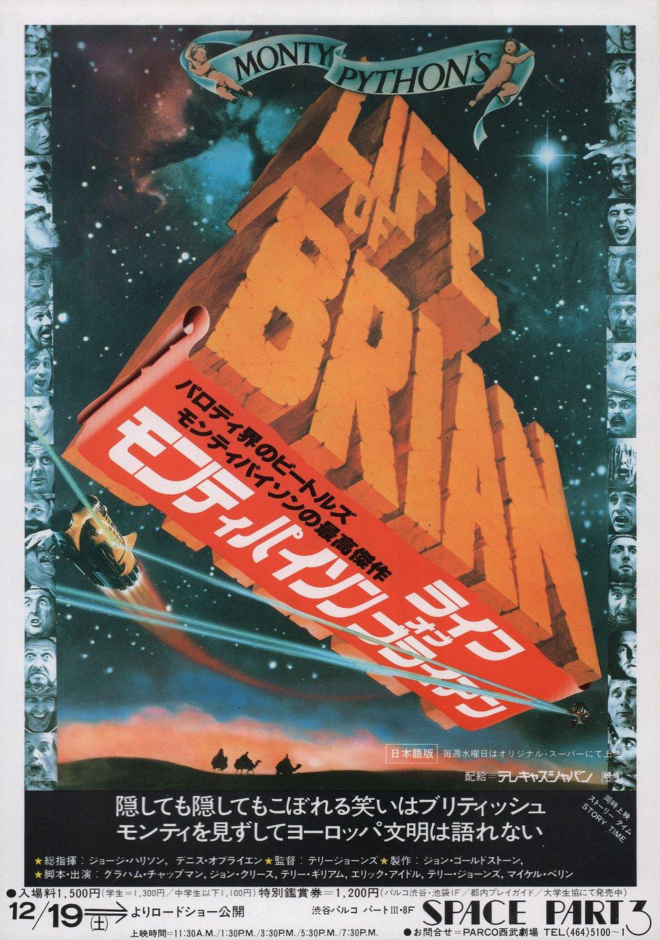 Life of Brian 1980 Japanese B5 Chirashi Flyer