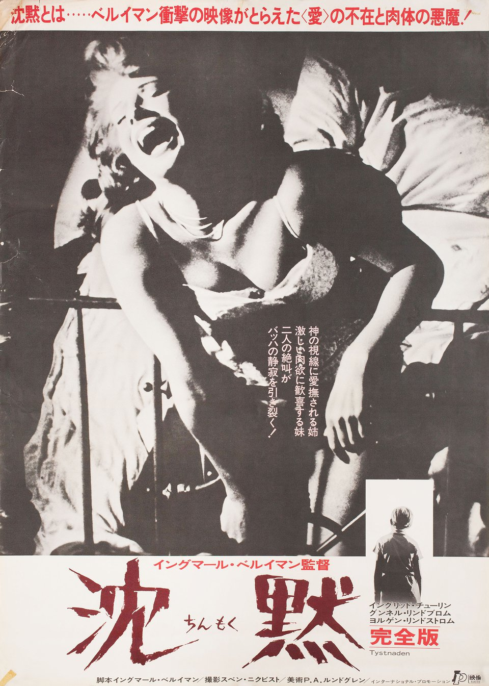 The Silence R1978 Japanese B2 Poster