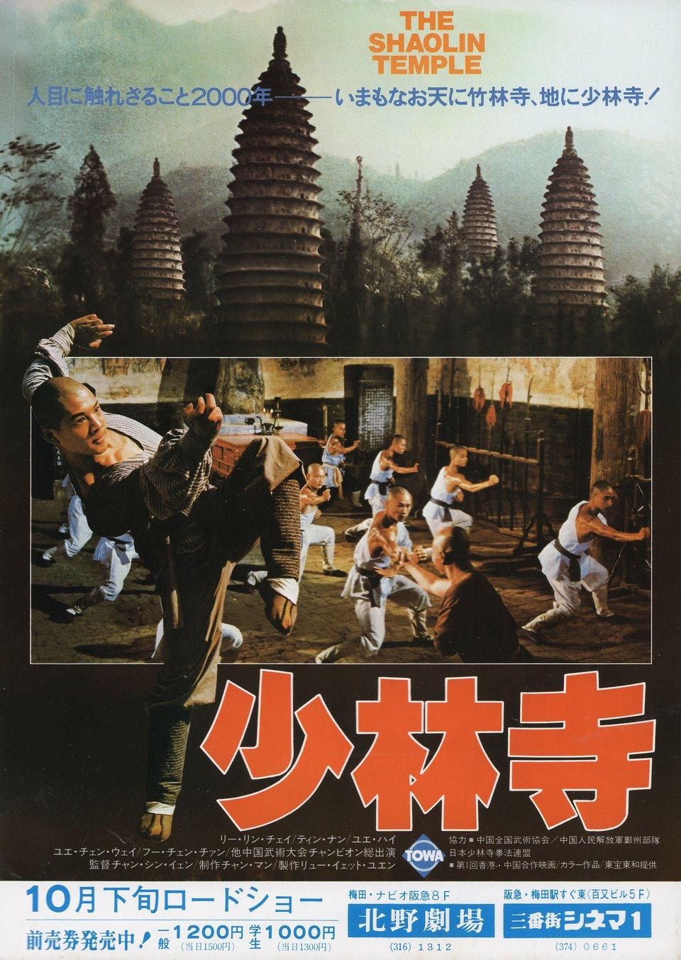 The Shaolin Temple 1982 Japanese B5 Chirashi Flyer