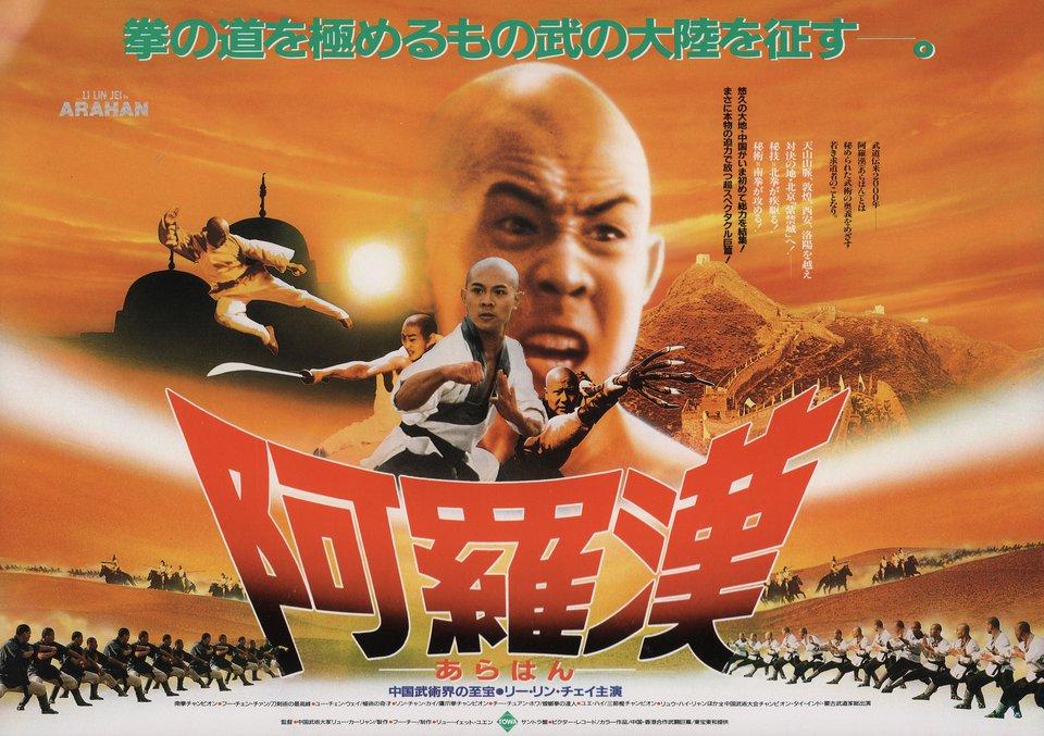 Martial Arts of Shaolin 1986 Japanese B5 Chirashi Flyer