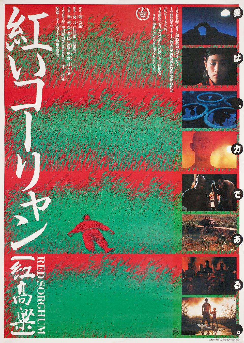Red Sorghum 1988 Japanese B2 Poster