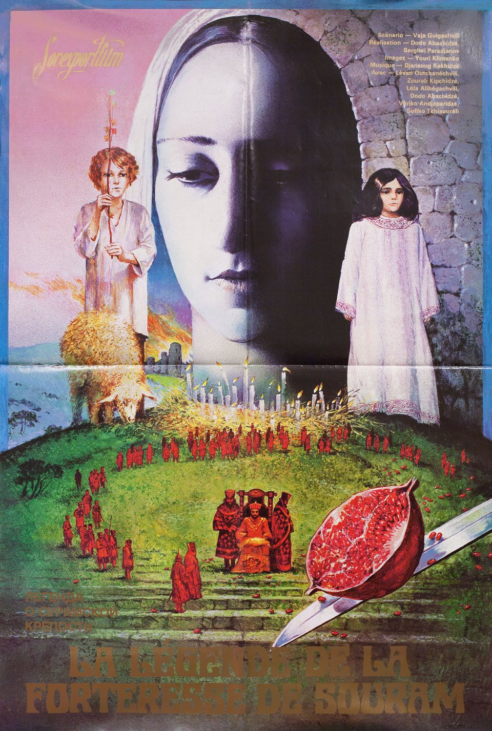 The Legend of Suram Fortress 1985 Russian B1 Poster