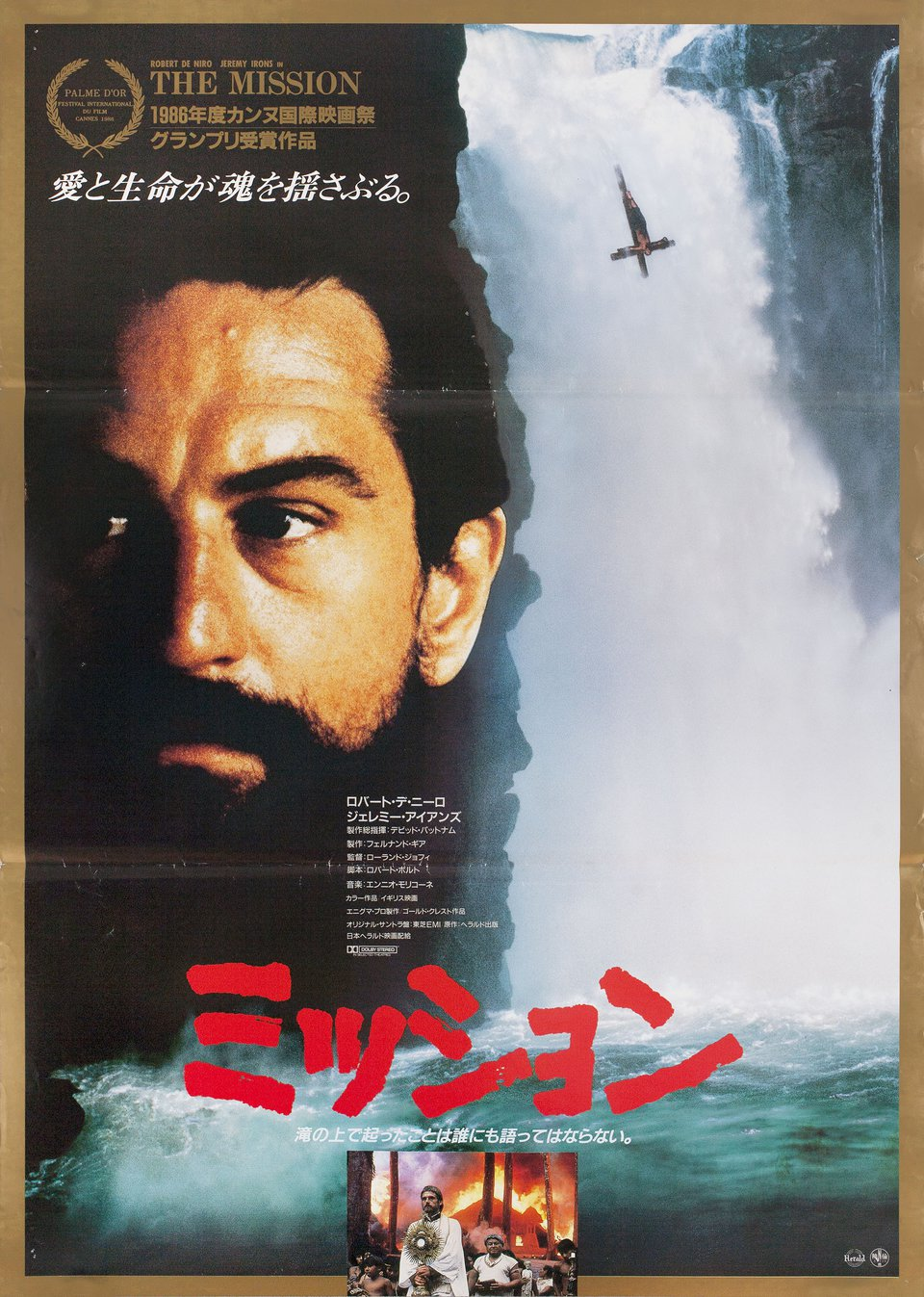 The Mission 1986 Japanese B2 Poster