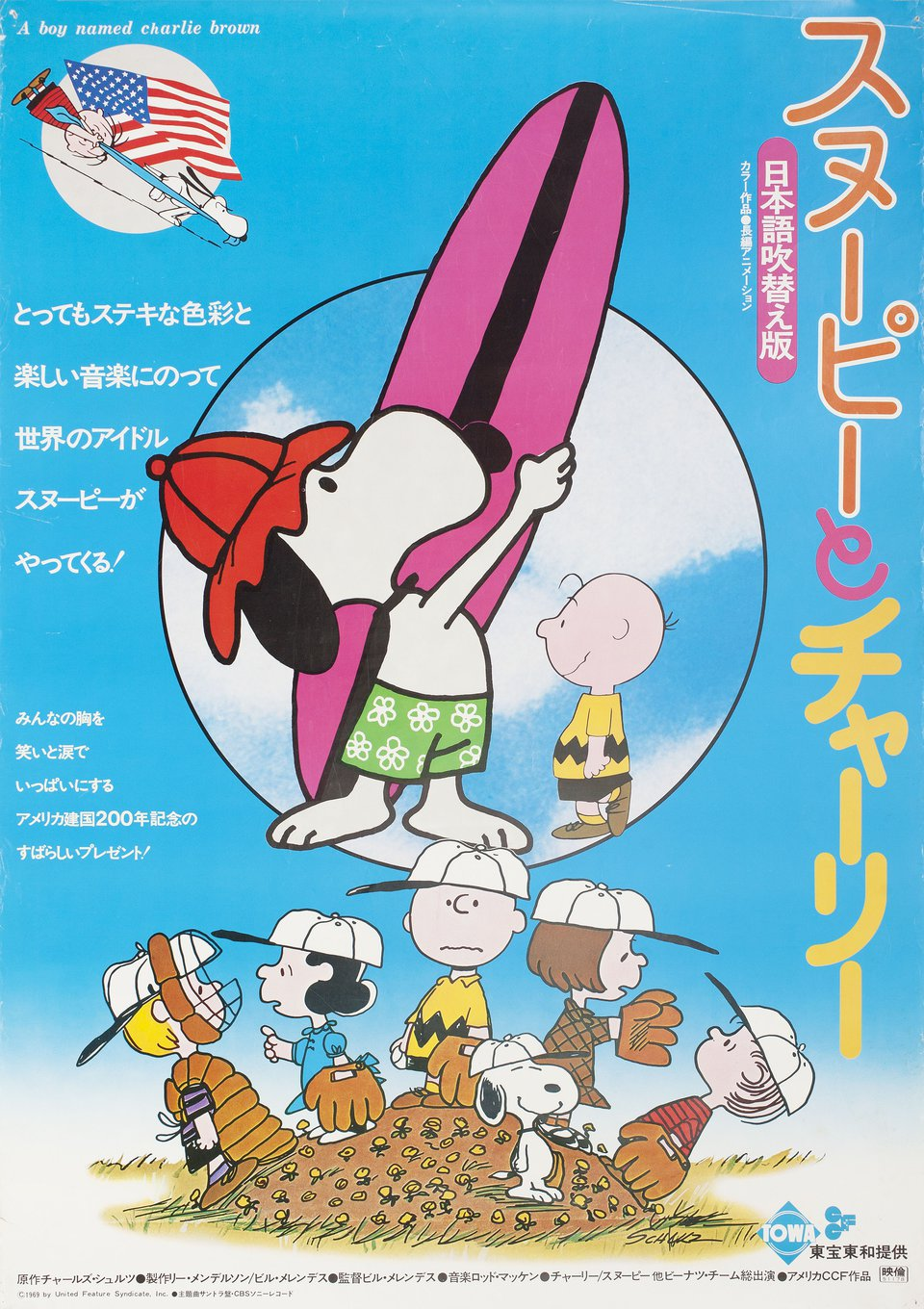 A Boy Named Charlie Brown 1972 Japanese B2 Poster
