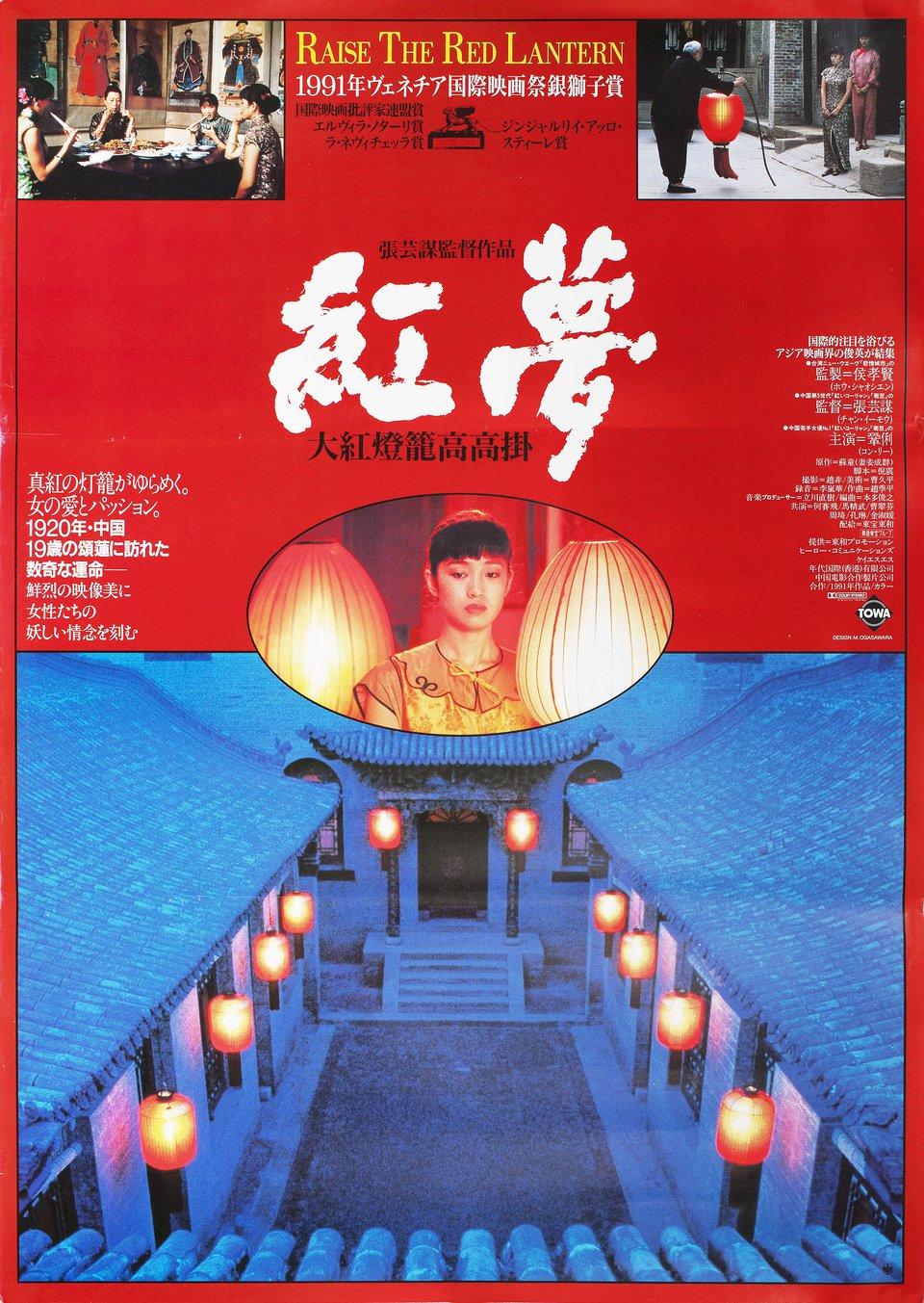 Raise the Red Lantern 1991 Japanese B2 Poster